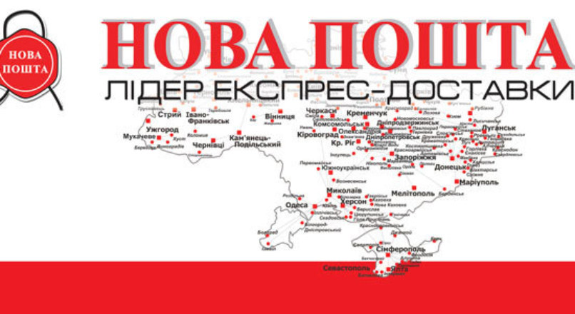 Модули Доставки для Украины