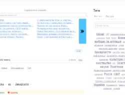 Плагин «Быстрый поиск в блогах»
