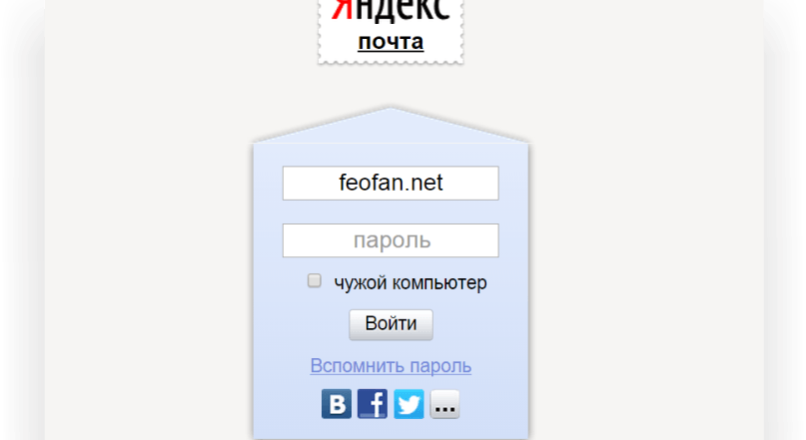 База email yandex.ru