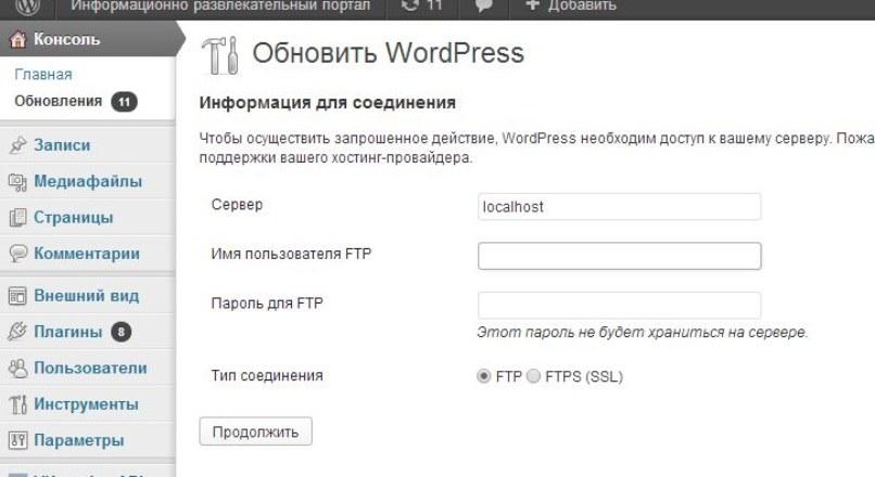 WordPress запрашивает пароль ftp