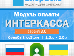 Интеркасса (Opencart 1.5.x — 2.0.x) 3.0