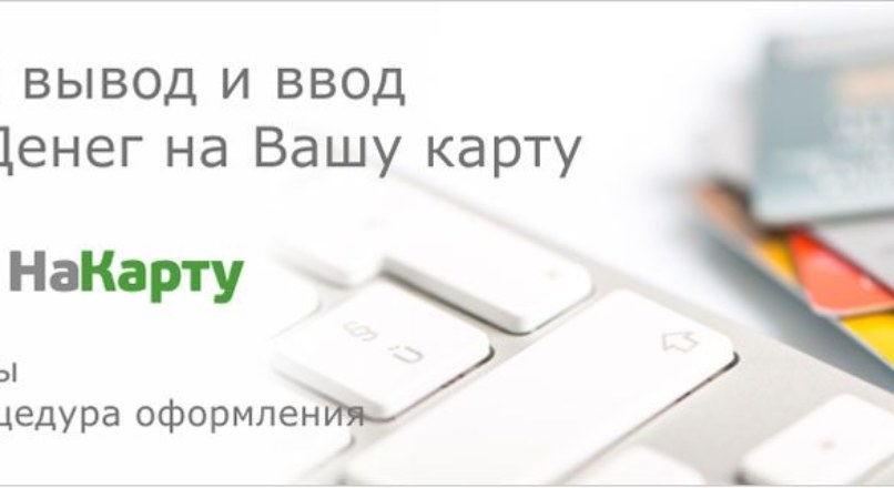 Вывести деньги с Yandex и Webmoney