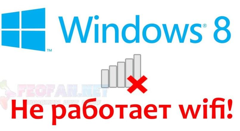 Windows 8 не работает wifi