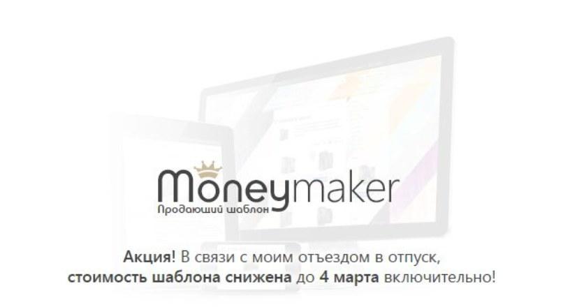 Moneymaker — продающий интерактивный шаблон 1.1.5