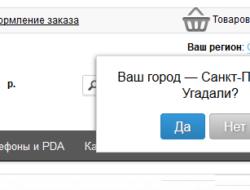 Определение города по IP (Geo IP) для России, Украины и Белоруссии 5
