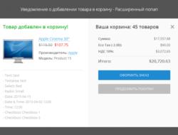 KW FlyCart – настраиваемый модуль покупок (6 в 1!) для OpenCart 2.0.x 2.0.7.1