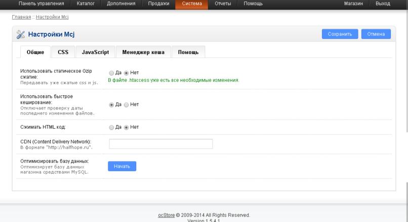 MCJ — Автоматическое объединение и сжатие CSS, JS