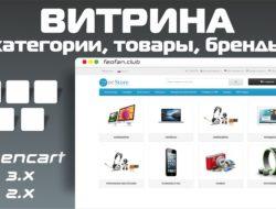 Витрина (категории, товары, бренды) 2.1.5 +Opencart 3