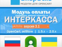 Интеркасса (Opencart/ocStore 1.5.x — 2.0.x) v3.3