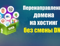 Перенаправить сайт на хостинг без смены ns