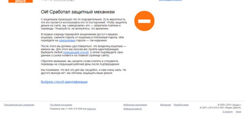 Забанили Идентифицированный Яндекс Кошелек