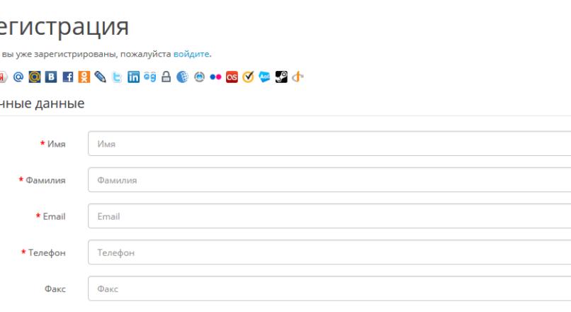 Логинза — авторизация через соц.сети (платный модуль) 2.5