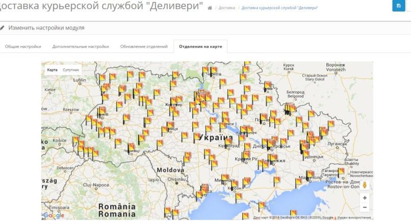 Доставка транспортной службой «Деливери» по Украине 1.1.1