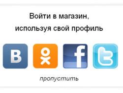 Авторизация через Вконтакте, Facebook, Одноклассники, Twitter, Gmail.com, Mail.ru 2.5