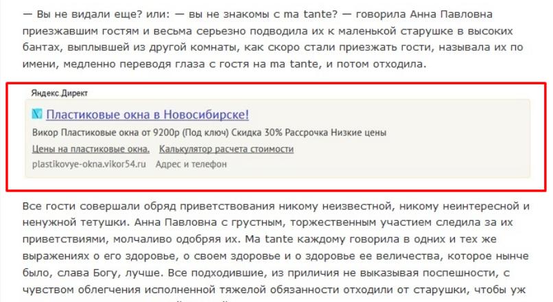 Плагин «Автоматическая вставка контента в текст топика (AutoInjector)»