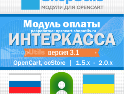 Интеркасса (Opencart/ocStore 1.5.x — 2.x) v3.3 nulled
