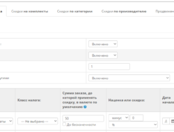 Discount Sales PRO — управление скидками / наценками (OC 2.3.0.2)
