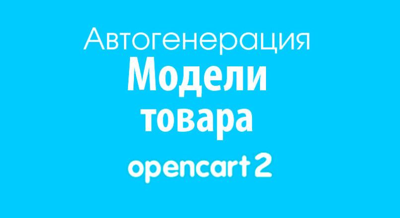 Автогенерация кода Модели товара на Opencart 2