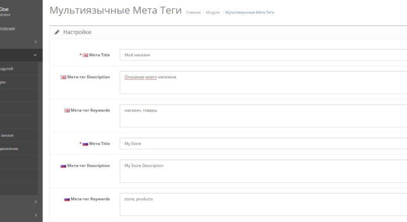 SEO: Мультиязычные Мета Теги Opencart 2