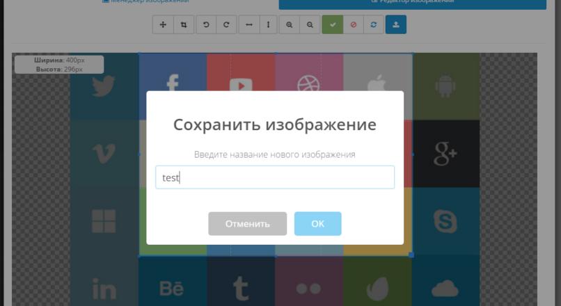 Редактор изображений для Opencart 2.x