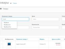 Модуль Умное автодополнение полей в админке на Opencart 2.x
