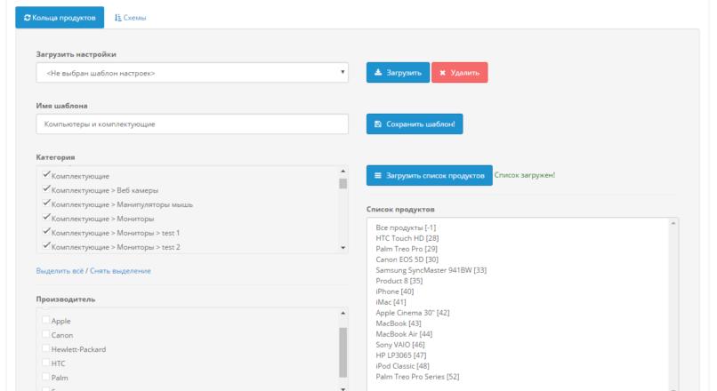 Модуль SEO Генератор перелинковки товаров Opencart 2.x
