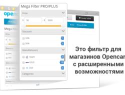 Mega Filter PRO v2.0.5.2 nulled