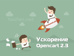html minify23.ocmod Ускорение сайта