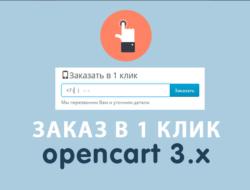Модуль Заказ в 1 клик Opencart 3.0
