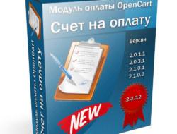 Модуль оплаты «Счет на оплату» для OpenCart 2.3 и сборок 2.3
