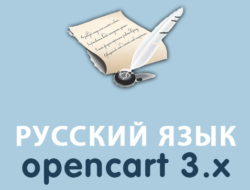 Русский язык — Russian language Opencart 3.x