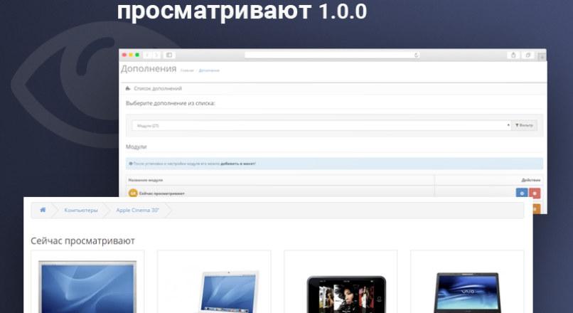 Модуль Browsing — Сейчас просматривают 1.0.0