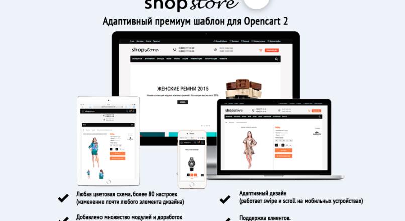 Адаптивный универсальный шаблон shop-store 2 v 6.2