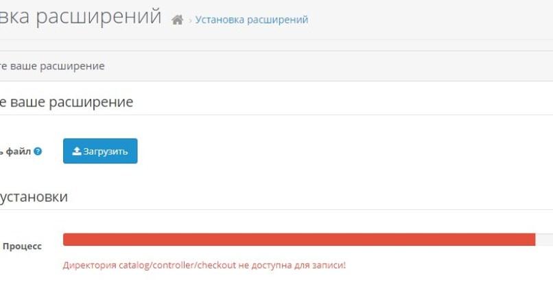 Дериктория catalog/controller/checkut не доступна для записи!