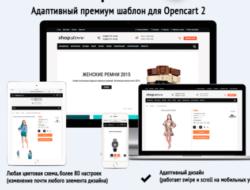 Адаптивный универсальный шаблон shop-store 2 v 6.5