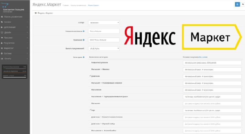 Выгрузка прайс листа в Яндекс.Маркет 1.0.0
