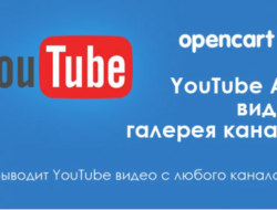 YouTube API — видео галерея канала для Opencart 3