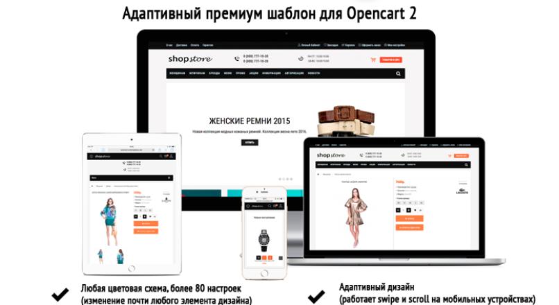 Адаптивный универсальный шаблон shop-store 2 v 6.9