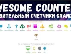 Awesome Counters / Удивительный Счетчики Grandcms