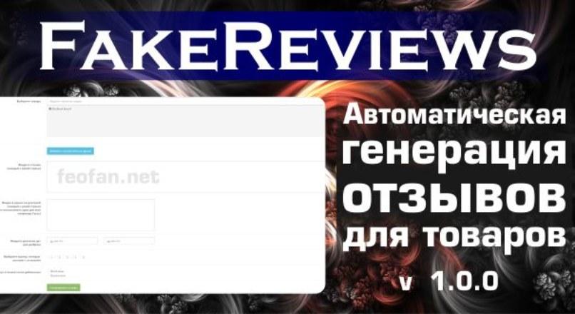 FakeReviews — генерация отзывов для товаров 1.0.0 nulled