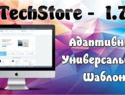 TechStore — адаптивный универсальный шаблон 1.7
