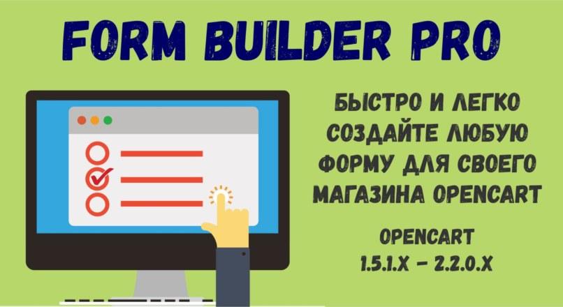 Form Builder Pro — Быстрое создание форм