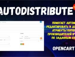 AutoDistribute для Opencart 2x v_1.2