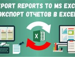 Export Reports to MS Excel — Экспорт отчетов в Excel