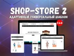 Адаптивный универсальный шаблон shop-store 2 v 6.8