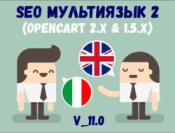 SEO мультиязык 2 (opencart 2.x & 1.5.x) ver. 11.0