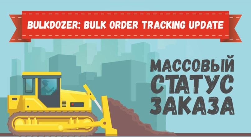 Bulkdozer: Bulk order tracking update