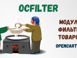 OCFilter — Модуль фильтра товаров 4.7.5