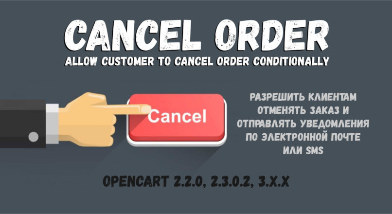 Cancel order — Allow customer to cancel order conditionally