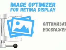Opencart -Image Optimizer For Retina Display — Оптимизатор изображений